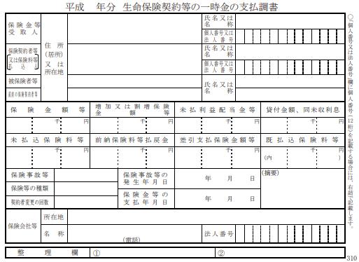生命保険支払調書(平成30年1月1日以降)