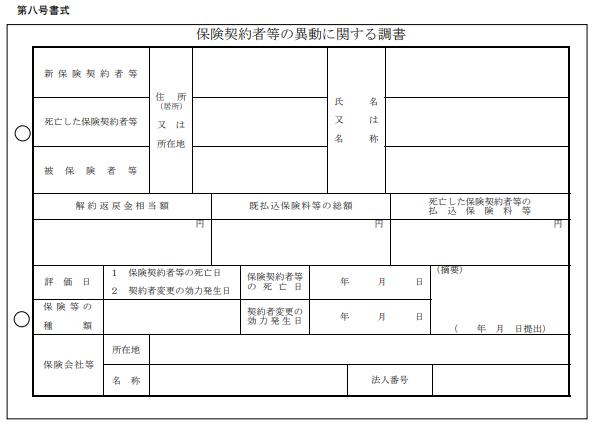 保険契約者等の移動に関する調書(平成30年1月1日)