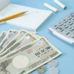 生命保険見直し時の注意点③-保険料は一定か?いつまで支払う必要がある?
