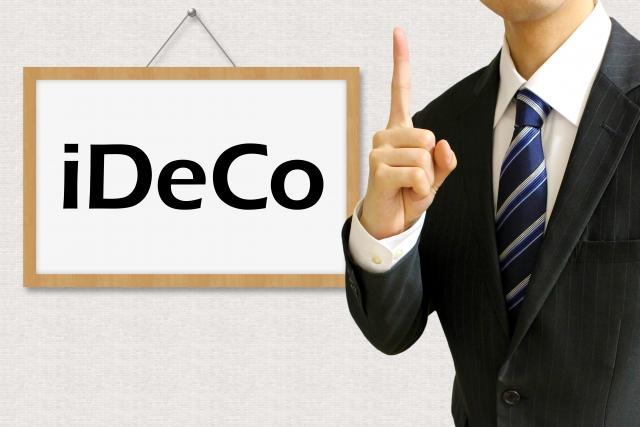 個人開業医の方にとっての個人型確定拠出年金iDeCo(イデコ)メリット・デメリット